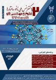 فراخوان مقاله دومین کنفرانس ملی نانوساختارها، علوم و مهندسی نانو