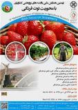 نهمین همایش یافتههای پژوهشی کشاورزی با محوریت توت فرنگی