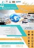 چهارمین کنفرانس بین المللی مطالعات نوین در علوم کامپیوتر و فناوری اطلاعات (نمایه شده در ISC )
