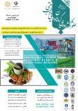 کنفرانس بین المللی علوم کشاورزی، گیاهان دارویی و طب سنتی (نمایه شده در ISC )