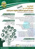 نخستین کنفرانس ملی مهارت آموزی کارکنان وظیفه (سربازان)