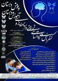 کنفرانس ملی روانشناسی تربیتی و برنامه ریزی و آموزش دبستان و پیش دبستان