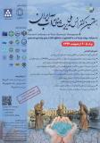 فراخوان مقاله هفتمین کنفرانس ملی مدیریت منابع آب ایران