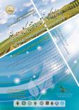 فراخوان مقاله یازدهمین کنفرانس دو سالانه اقتصاد کشاورزی ایران
