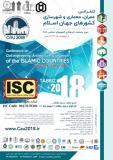 فراخوان مقاله کنفرانس عمران، معماری وشهرسازی کشورهای جهان اسلام (نمایه شده در ISC )