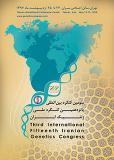 فراخوان مقاله سومین کنگره بین المللی و پانزدهمین کنگره ملی ژنتیک ایران