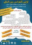 اولین کنفرانس بین المللی پژوهشهای نوین در مطالعات اسلامی - تربیتی