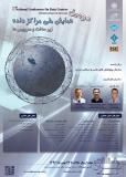 فراخوان مقاله دومين همايش ملي مراكز داده زيرساخت و سرويس ها - ( IEEE , ISC )