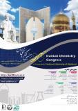 فراخوان مقاله بیستمین کنگره شیمی ایران