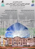 فراخوان مقاله نخستین  همایش ملی  شهرسازی ، معماری و مدیریت شهری اسلامی ایرانی