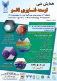 فراخوان مقاله همایش ملی توسعه فناوری نانو (نمایه شده در ISC )