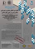 فراخوان مقاله کنگره بین المللی معماری و شهرسازی معاصر پیشرو در کشورهای اسلامی