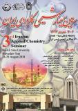 سومین سمینار شیمی کاربردی ایران