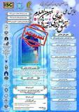 فراخوان مقاله نقش رسانه های دیداری-شنیداری در تبیین اسلام
