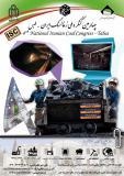 فراخوان مقاله چهارمین کنگره ملی زغال سنگ ایران