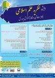 فراخوان مقاله همایش نظریه علم اسلامی و کاربست آن در نظام آموزش و پرورش