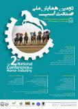 فراخوان مقاله دومین همایش ملی صنعت اسب ایران