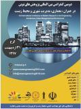 دومین کنفرانس بین المللی پژوهش های نوین در عمران، معماری، مدیریت شهری و محیط زیست