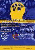 سومین کنفرانس سراسری تحول و نوآوری در علوم انسانی
