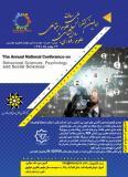 فراخوان مقاله اولین کنفرانس ملی سالانه علوم رفتاری، روانشناسی و علوم اجتماعی