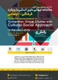 نخستین همایش بین المللی مطالعات جهانی علوم انسانی با رویکرد فرهنگی-اجتماعی