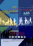 کنفرانس بین المللی دیدگاه های تخصصی در حوزه روانشناسی، علوم تربیتی و جامعه شناسی