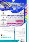 کنفرانس بین المللی امنیت، پیشرفت و توسعه پایدار مناطق مرزی، سرزمینی و کلانشهرها
