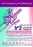 فراخوان مقاله دومین کنگره تخصصی زنان موفق ایران