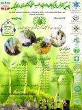 فراخوان مقاله پنجمین کنفرانس ملی گیاهان دارویی ، طب سنتی و کشاورزی ارگانیک
