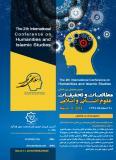 فراخوان مقاله دومین همایش بین المللی مطالعات و تحقیقات علوم انسانی و اسلامی