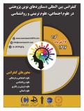 کنفرانس بین المللی دستاوردهای نوین پژوهشی در علوم اجتماعی، علوم تربیتی و روانشناسی