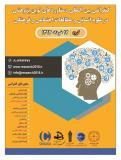 کنفرانس بین المللی دستاوردهای نوین پژوهشی در علوم انسانی و مطالعات اجتماعی و فرهنگی