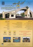 کنفرانس فیزیک ایران