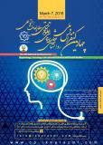 فراخوان مقاله چهارمین کنفرانس ملی روانشناسی،جامعه شناسی،علوم تربیتی و مطالعات اجتماعی