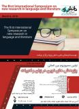 اولین سمپوزیوم بین المللی پژوهش های نوین در زبان و ادبیات
