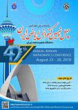 چهل ونهمین کنفرانس ریاضی ایران
