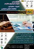 فراخوان مقاله کنفرانس ملی اندیشه های نوین و خلاق در مدیریت، حسابداری، مطالعات حقوقی و اجتماعی (نمایه شده در ISC)