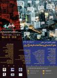 فراخوان مقاله اولین کنفرانس ملی علوم اجتماعی و مطالعات فرهنگی ایران