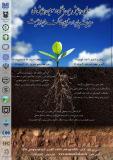 فراخوان مقاله اولین همایش بین المللی و سومین همایش ملی مدیریت پایدار منابع خاک و محیط زیست  (نمایه شده در ISC)