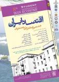 فراخوان مقاله هشتمین همایش ملی دانشجویی اقتصاد ایران (نمایه شده در ISC )