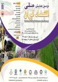 فراخوان مقاله دومین همایش ملی اقتصاد ایران (نمایه شده در ISC )