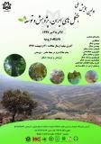 فراخوان مقاله اولین همایش ملی جنگل های ایران، پژوهش و توسعه  (نمایه شده در ISC )