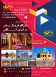 فراخوان مقاله اولین همایش ملی جایگاه فرهنگ و هنر در ایران اسلامی