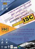 فراخوان مقاله کنفرانس ملی دستاورد های نوین جهان در تعلیم و تربیت، روانشناسی، حقوق و مطالعات اجتماعی (نمایه شده در ISC)