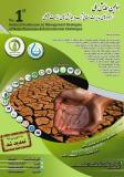 فراخوان مقاله اولین همایش ملی راهبردهای مدیریت منابع آب و چالش های زیست محیطی (نمایه شده در ISC)