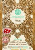 یازدهمین همایش بین المللی پژوهشهای قرآنی