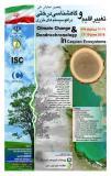 فراخوان مقاله پنجمین همایش ملی تغییر اقلیم و گاهشناسی درختی در اکوسیستم های خزری