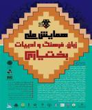 فراخوان مقاله همایش ملی زبان، فرهنگ و ادبیات بختیاری