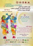 فراخوان مقاله اولین کنگره بین المللی و پنجمین کنگره ملی آموزش و سلامت کودکان پیش از دبستان