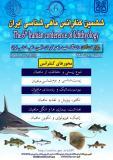 ششمین کنفرانس ماهی شناسی ایران ( نمایه شده در ISC )